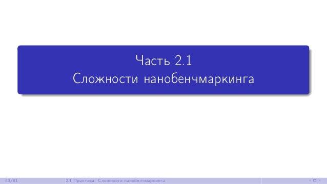Часть 2.1 Сложности нанобенчмаркинга 43/81 2.1 Практика: Сложности нанобенчмаркинга