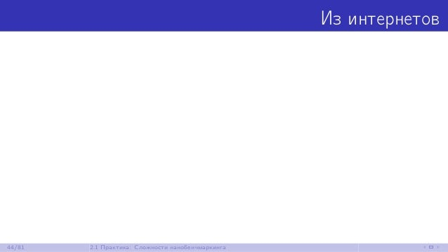 Из интернетов 44/81 2.1 Практика: Сложности нанобенчмаркинга