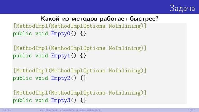 Задача Какой из методов работает быстрее? [MethodImpl(MethodImplOptions.NoInlining)] public void Empty0() {} [MethodImpl(M...