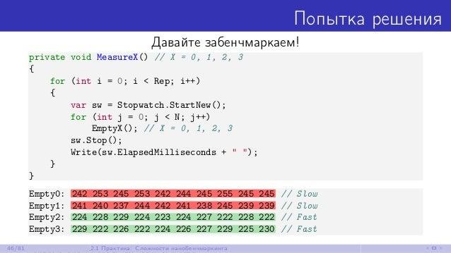 Попытка решения Давайте забенчмаркаем! private void MeasureX() // X = 0, 1, 2, 3 { for (int i = 0; i < Rep; i++) { var sw ...