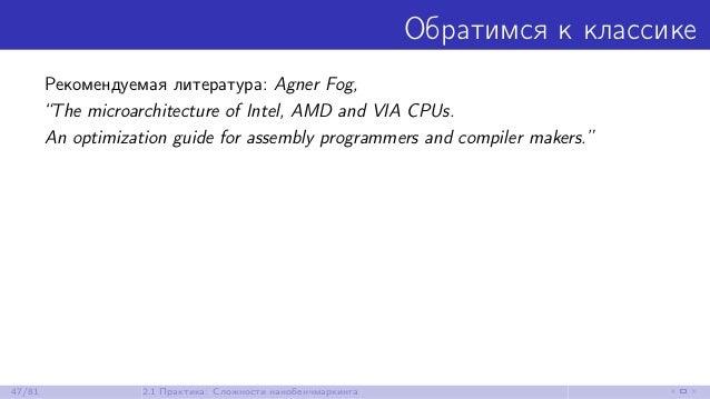 "Обратимся к классике Рекомендуемая литература: Agner Fog, ""The microarchitecture of Intel, AMD and VIA CPUs. An optimizati..."