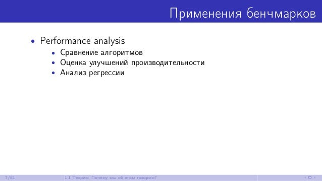 Применения бенчмарков • Performance analysis • Сравнение алгоритмов • Оценка улучшений производительности • Анализ регресс...