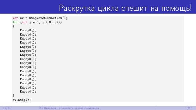 Раскрутка цикла спешит на помощь! var sw = Stopwatch.StartNew(); for (int j = 0; j < N; j++) { Empty0(); Empty0(); Empty0(...