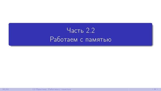 Часть 2.2 Работаем с памятью 50/81 2.2 Практика: Работаем с памятью
