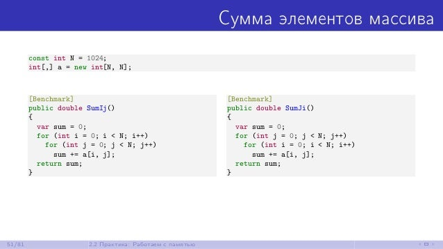 Сумма элементов массива const int N = 1024; int[,] a = new int[N, N]; [Benchmark] public double SumIj() { var sum = 0; for...