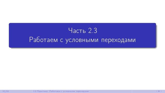 Часть 2.3 Работаем с условными переходами 52/81 2.3 Практика: Работаем с условными переходами