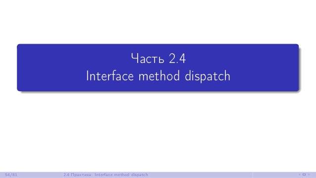 Часть 2.4 Interface method dispatch 54/81 2.4 Практика: Interface method dispatch