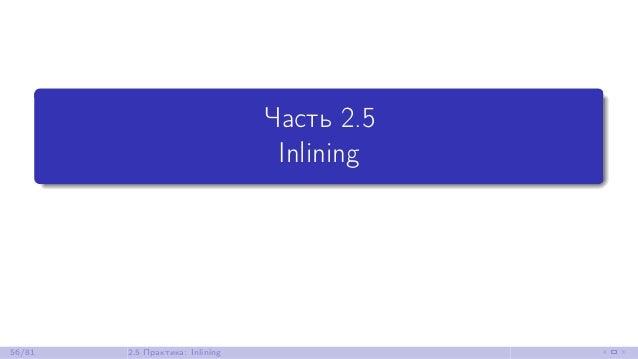 Часть 2.5 Inlining 56/81 2.5 Практика: Inlining