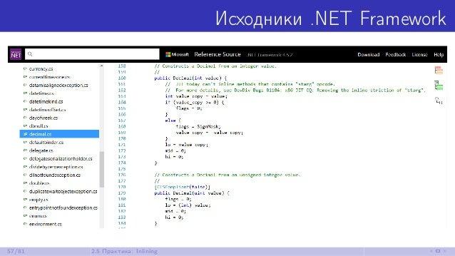 Исходники .NET Framework 57/81 2.5 Практика: Inlining