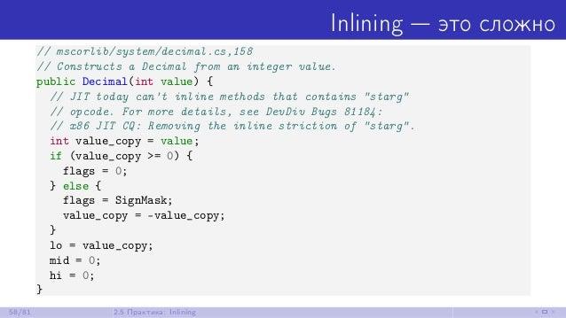 Inlining — это сложно // mscorlib/system/decimal.cs,158 // Constructs a Decimal from an integer value. public Decimal(int ...