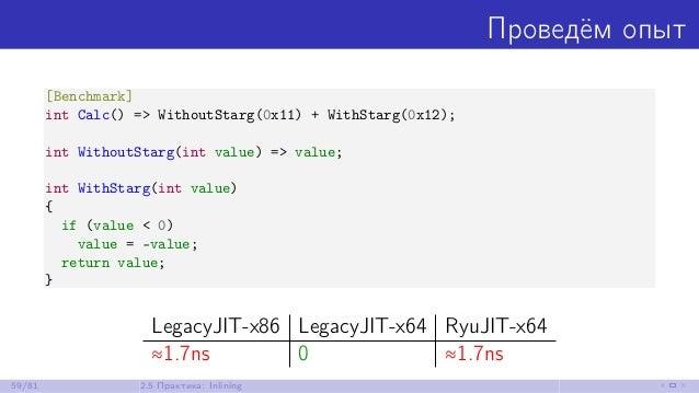 Проведём опыт [Benchmark] int Calc() => WithoutStarg(0x11) + WithStarg(0x12); int WithoutStarg(int value) => value; int Wi...