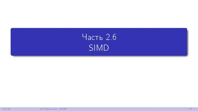 Часть 2.6 SIMD 63/81 2.6 Практика: SIMD