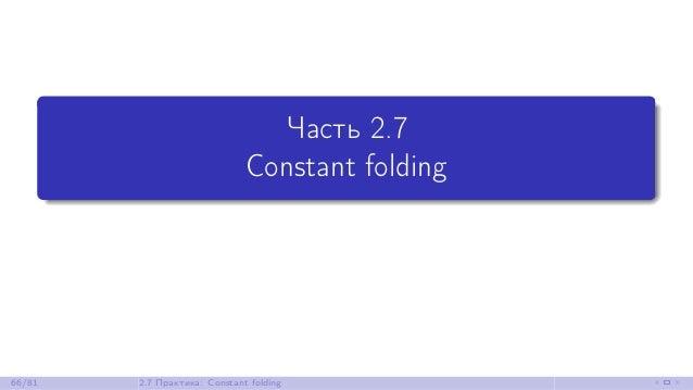 Часть 2.7 Constant folding 66/81 2.7 Практика: Constant folding