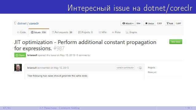 Интересный issue на dotnet/coreclr 67/81 2.7 Практика: Constant folding