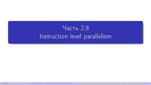 Часть 2.8 Instruction level parallelism 73/81 2.8 Практика: Instruction level parallelism