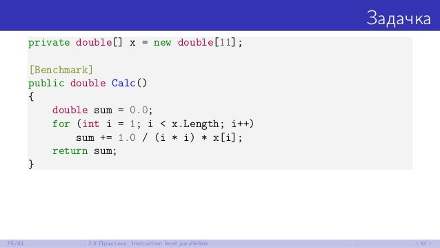Задачка private double[] x = new double[11]; [Benchmark] public double Calc() { double sum = 0.0; for (int i = 1; i < x.Le...