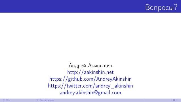 Вопросы? Андрей Акиньшин http://aakinshin.net https://github.com/AndreyAkinshin https://twitter.com/andrey_akinshin andrey...
