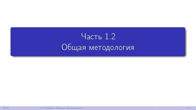 Часть 1.2 Общая методология 8/81 1.2 Теория: Общая методология