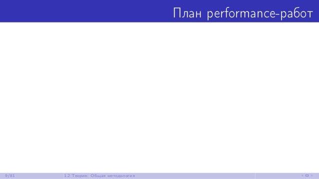 План performance-работ 9/81 1.2 Теория: Общая методология