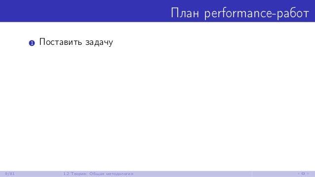 План performance-работ 1 Поставить задачу 9/81 1.2 Теория: Общая методология