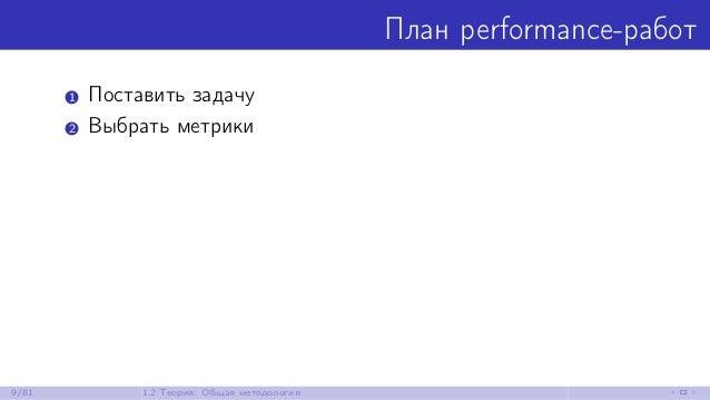 План performance-работ 1 Поставить задачу 2 Выбрать метрики 9/81 1.2 Теория: Общая методология