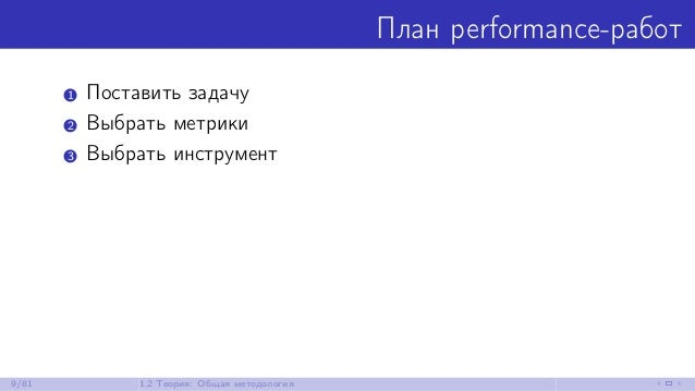 План performance-работ 1 Поставить задачу 2 Выбрать метрики 3 Выбрать инструмент 9/81 1.2 Теория: Общая методология