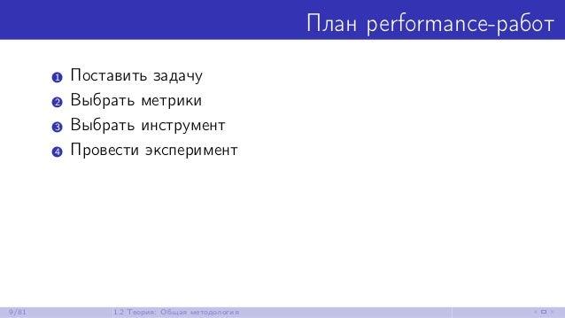 План performance-работ 1 Поставить задачу 2 Выбрать метрики 3 Выбрать инструмент 4 Провести эксперимент 9/81 1.2 Теория: О...