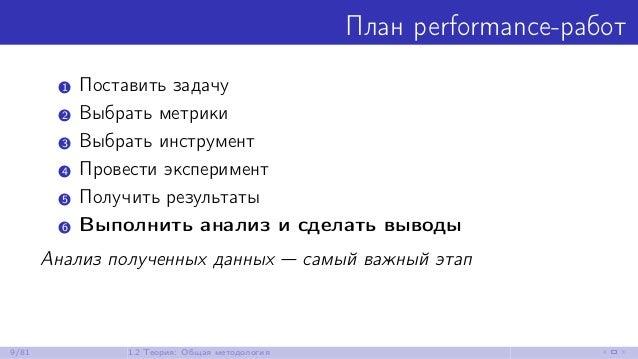 План performance-работ 1 Поставить задачу 2 Выбрать метрики 3 Выбрать инструмент 4 Провести эксперимент 5 Получить результ...
