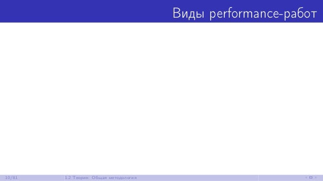 Виды performance-работ 10/81 1.2 Теория: Общая методология