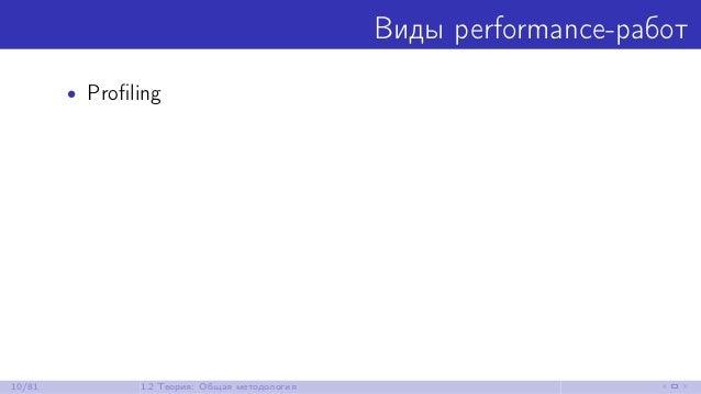 Виды performance-работ • Profiling 10/81 1.2 Теория: Общая методология