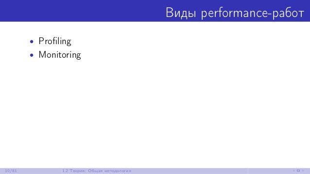 Виды performance-работ • Profiling • Monitoring 10/81 1.2 Теория: Общая методология