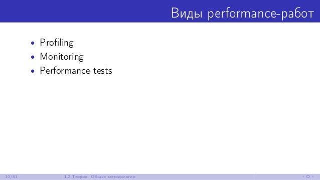 Виды performance-работ • Profiling • Monitoring • Performance tests 10/81 1.2 Теория: Общая методология