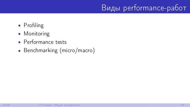 Виды performance-работ • Profiling • Monitoring • Performance tests • Benchmarking (micro/macro) 10/81 1.2 Теория: Общая ме...