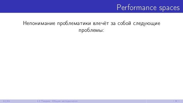 Performance spaces Непонимание проблематики влечёт за собой следующие проблемы: 12/81 1.2 Теория: Общая методология
