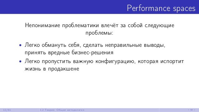 Performance spaces Непонимание проблематики влечёт за собой следующие проблемы: • Легко обмануть себя, сделать неправильны...