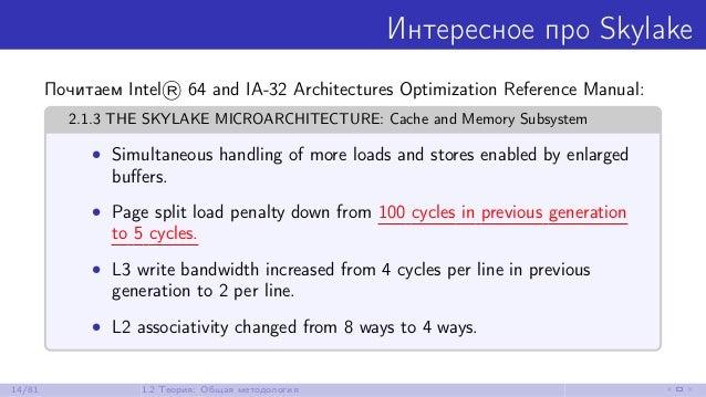Интересное про Skylake Почитаем Intel® 64 and IA-32 Architectures Optimization Reference Manual: 2.1.3 THE SKYLAKE MICROAR...