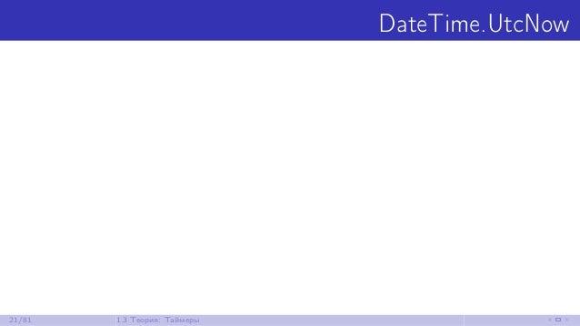 DateTime.UtcNow 21/81 1.3 Теория: Таймеры