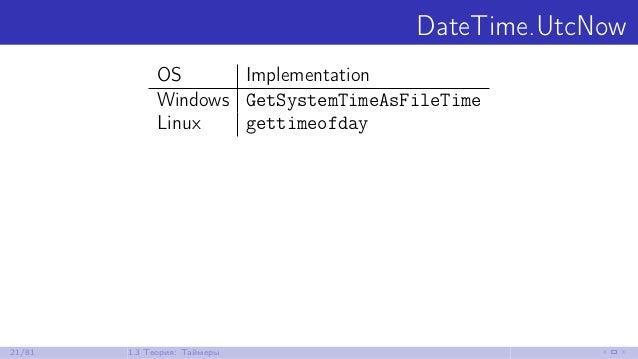 DateTime.UtcNow OS Implementation Windows GetSystemTimeAsFileTime Linux gettimeofday 21/81 1.3 Теория: Таймеры