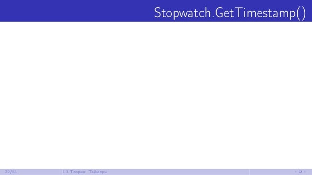 Stopwatch.GetTimestamp() 22/81 1.3 Теория: Таймеры