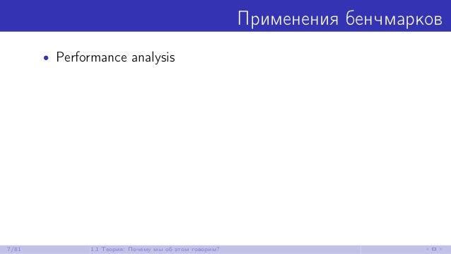 Применения бенчмарков • Performance analysis 7/81 1.1 Теория: Почему мы об этом говорим?