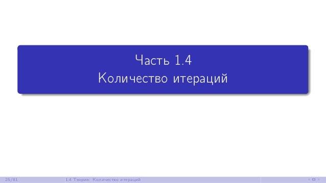 Часть 1.4 Количество итераций 25/81 1.4 Теория: Количество итераций
