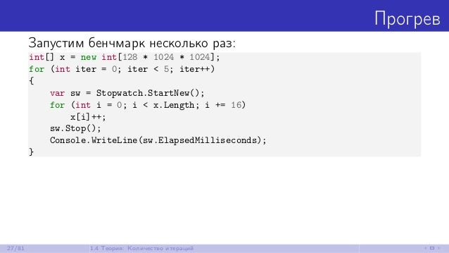 Прогрев Запустим бенчмарк несколько раз: int[] x = new int[128 * 1024 * 1024]; for (int iter = 0; iter < 5; iter++) { var ...