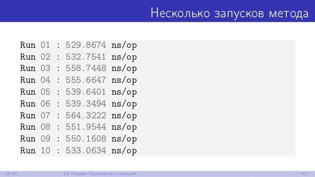 Несколько запусков метода Run 01 : 529.8674 ns/op Run 02 : 532.7541 ns/op Run 03 : 558.7448 ns/op Run 04 : 555.6647 ns/op ...