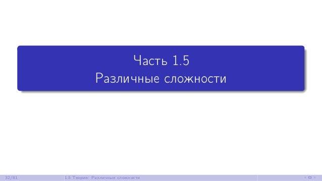 Часть 1.5 Различные сложности 32/81 1.5 Теория: Различные сложности