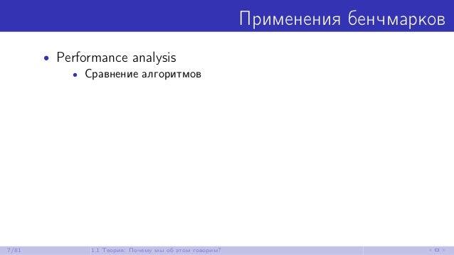 Применения бенчмарков • Performance analysis • Сравнение алгоритмов 7/81 1.1 Теория: Почему мы об этом говорим?