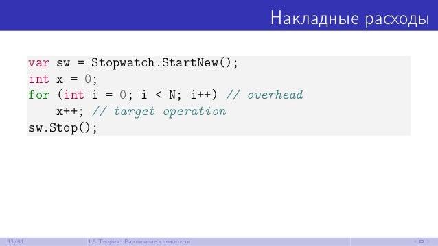 Накладные расходы var sw = Stopwatch.StartNew(); int x = 0; for (int i = 0; i < N; i++) // overhead x++; // target operati...