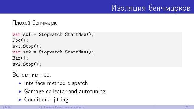 Изоляция бенчмарков Плохой бенчмарк var sw1 = Stopwatch.StartNew(); Foo(); sw1.Stop(); var sw2 = Stopwatch.StartNew(); Bar...