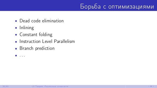 Борьба с оптимизациями • Dead code elimination • Inlining • Constant folding • Instruction Level Parallelism • Branch pred...