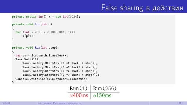 False sharing в действии private static int[] x = new int[1024]; private void Inc(int p) { for (int i = 0; i < 10000001; i...