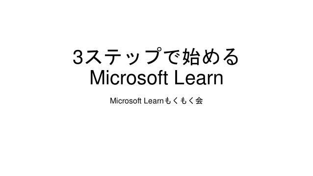 3ステップで始める Microsoft Learn Microsoft Learnもくもく会